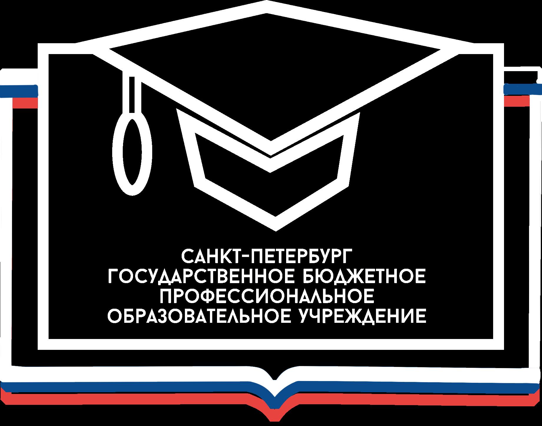 СПБ ГБПОУ «КОЛЛЕДЖ «КРАСНОСЕЛЬСКИЙ»