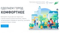 С 26 апреля до 30 мая на портале 78.gorodsreda.ru проходит голосование за благоустройство 22 городских территорий в рамках федерального проекта «Формирование комфортной городской среды».