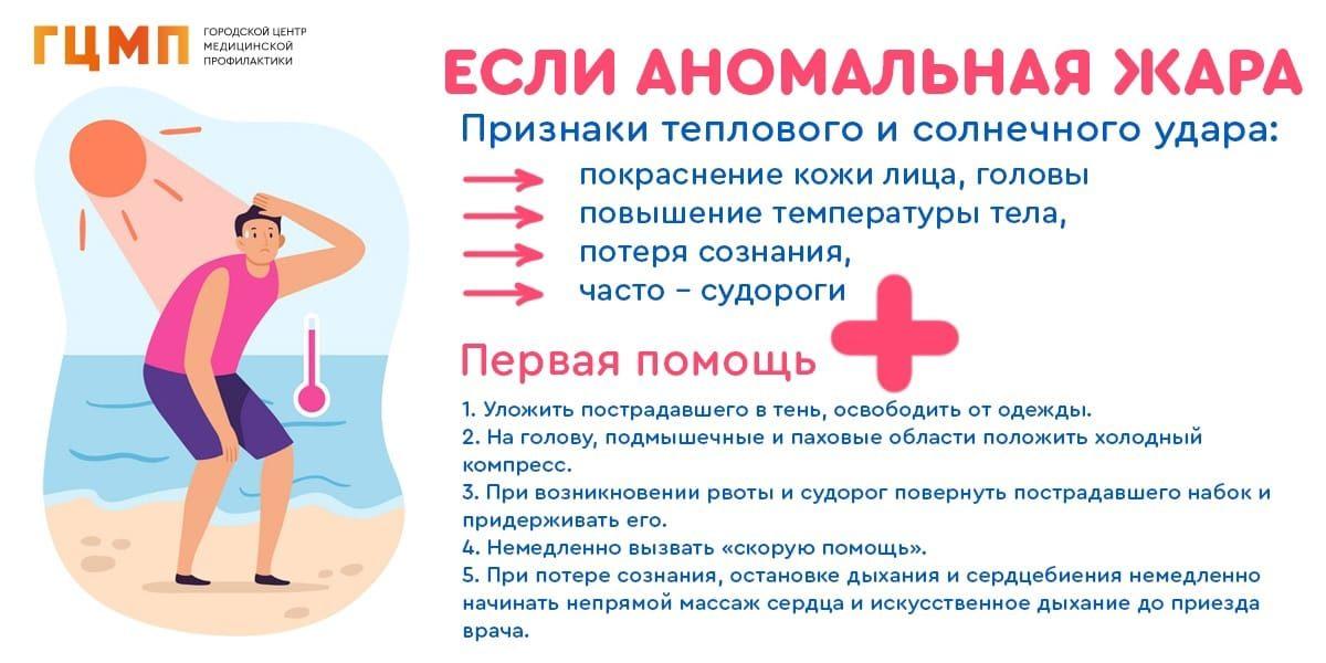 Уважаемые обучающиеся и гости группы! В нетипичное для Санкт-Петербурга лето, просим Вас быть более бдительными и аккуратными при нахождении на солнце!!!